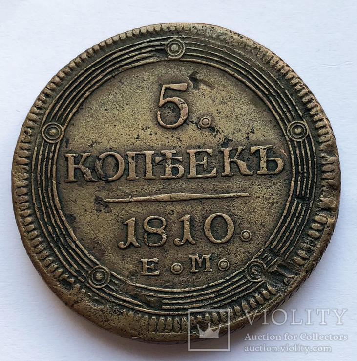 5 копеек 1810 года. (Кабинетная патина)