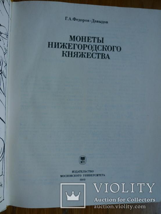 Монеты нижегородского княжества (1989), фото №3