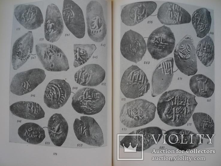 Монеты нижегородского княжества (1989), фото №6