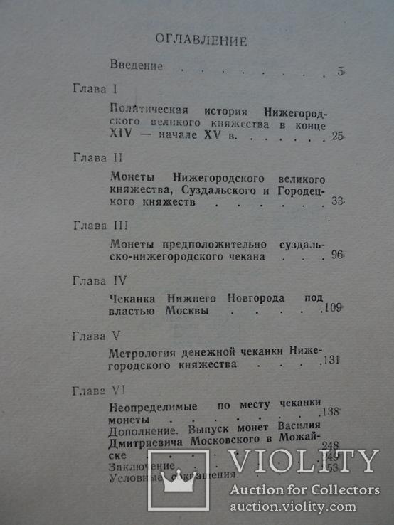 Монеты нижегородского княжества (1989), фото №10