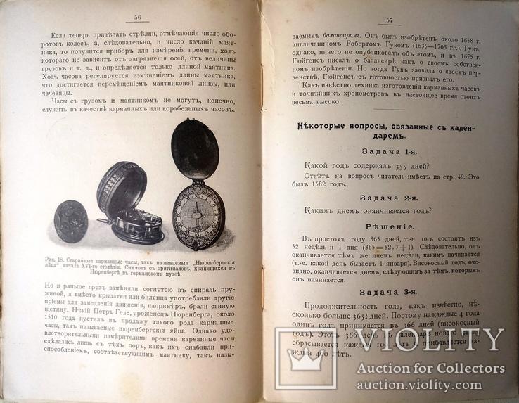 1912  Астрономические досуги. Игнаньев Е.И., фото №6