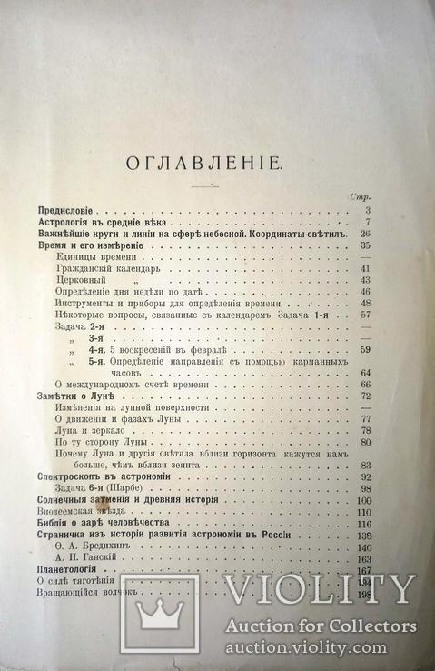 1912  Астрономические досуги. Игнаньев Е.И., фото №8