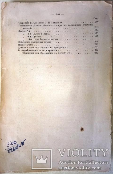 1912  Астрономические досуги. Игнаньев Е.И., фото №9