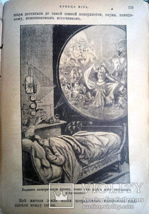1908 Конец мира. Популярная астрономия. Фламмарион Камилль