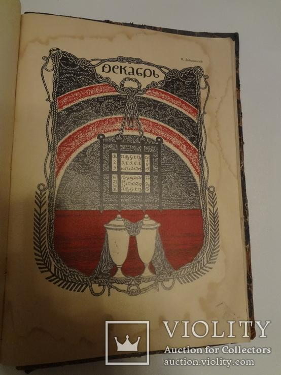 1907 Революционный Альманах Соженный и уничтоженный тираж
