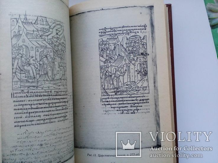 Царский архив и лецивые летописи времён Ивана Грозного, фото №3