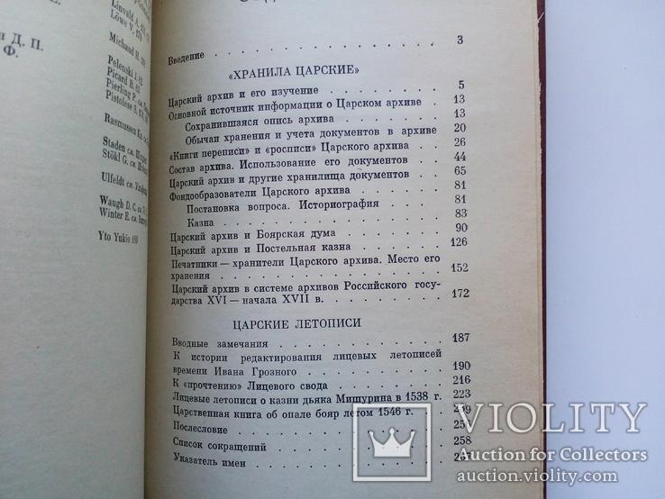 Царский архив и лецивые летописи времён Ивана Грозного, фото №6