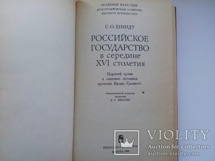 Царский архив и лецивые летописи времён Ивана Грозного, фото №7
