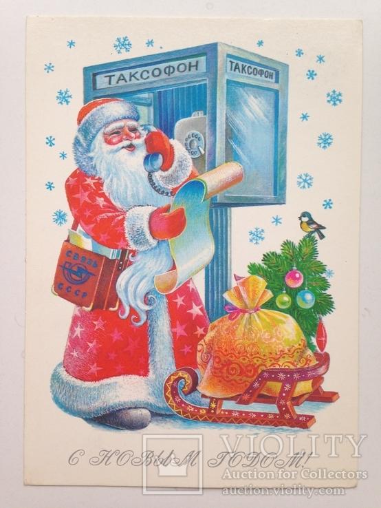 Открытка. С Новым годом. Т. Жебелева. 1987 г. Чистая., фото №2