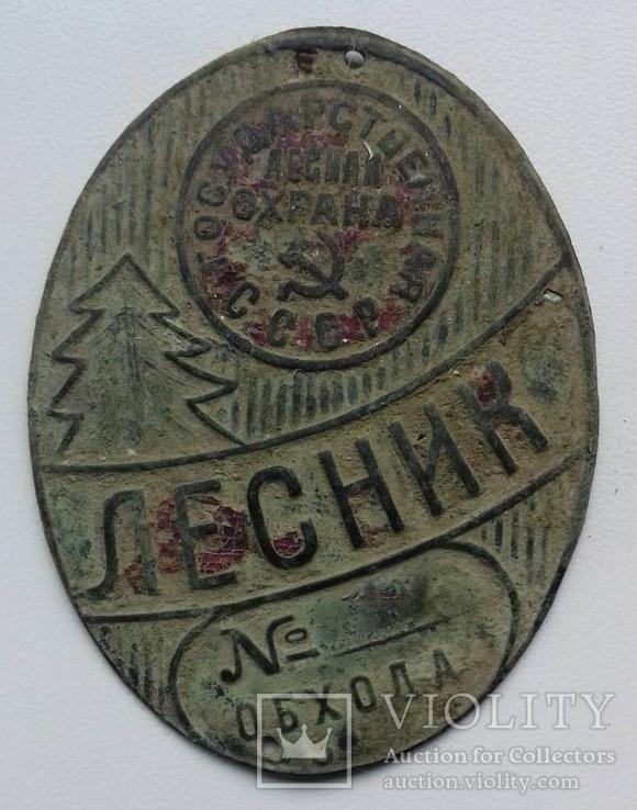 Лесник. Государственная лесная охрана СССР