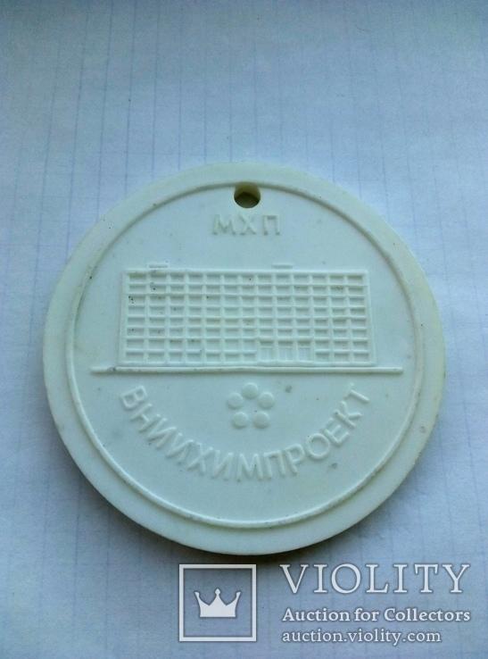 Настольная медаль ВНИИХИМПРОЕКТ. МХП, фото №2