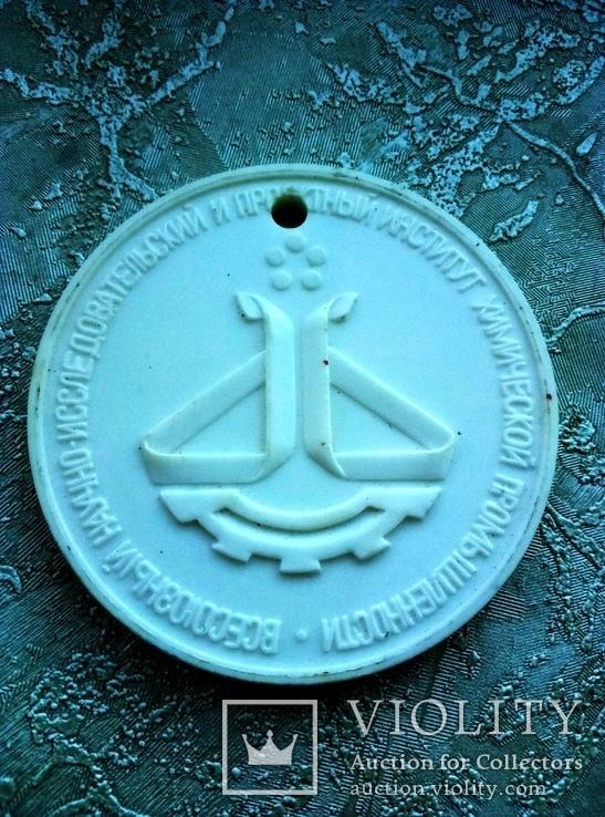 Настольная медаль ВНИИХИМПРОЕКТ. МХП, фото №3