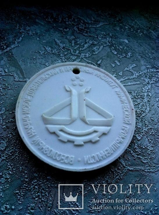 Настольная медаль ВНИИХИМПРОЕКТ. МХП, фото №4