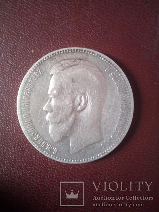 1 рубль 1897 года.