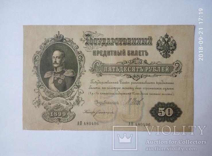 50 Рублей 1899 г.