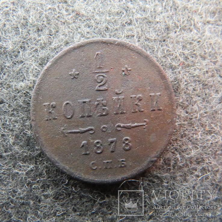 1/2 копейки 1878 г.