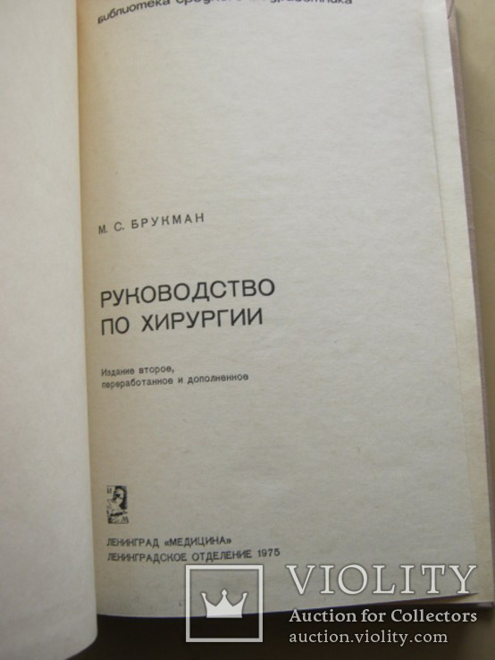 Руководство по хирургии, фото №4