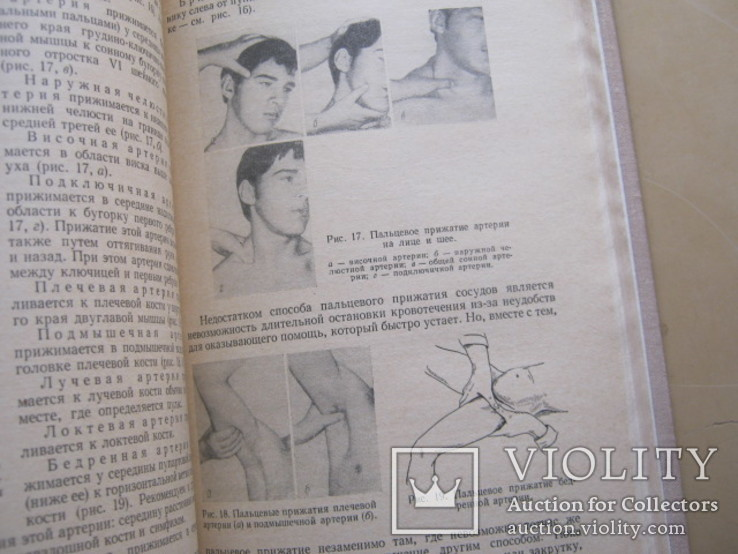 Руководство по хирургии, фото №8
