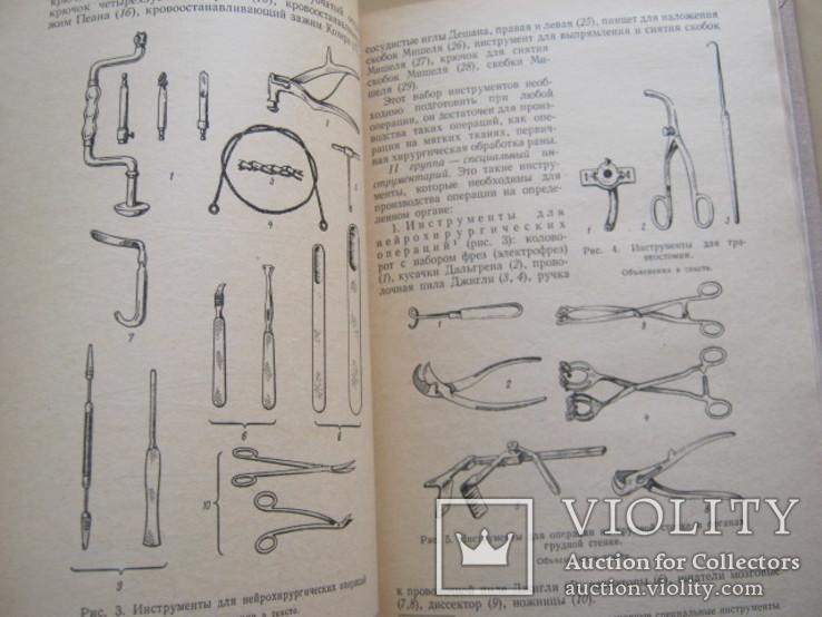Руководство по хирургии, фото №9