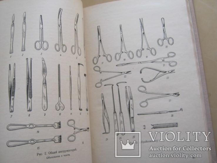 Руководство по хирургии, фото №10