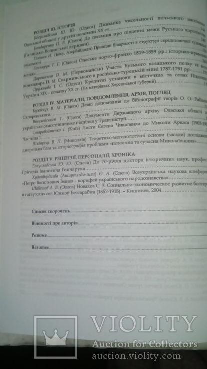 Лукоморя. Випуск 2., фото №4