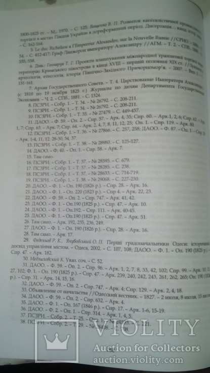Лукоморя. Випуск 2., фото №8