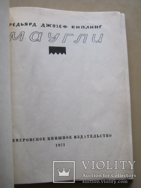 Маугли Р.Киплинг, фото №6