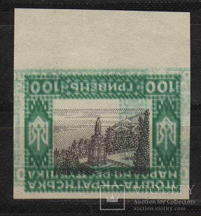 Украина 1920. УНР, ошибка. MNH