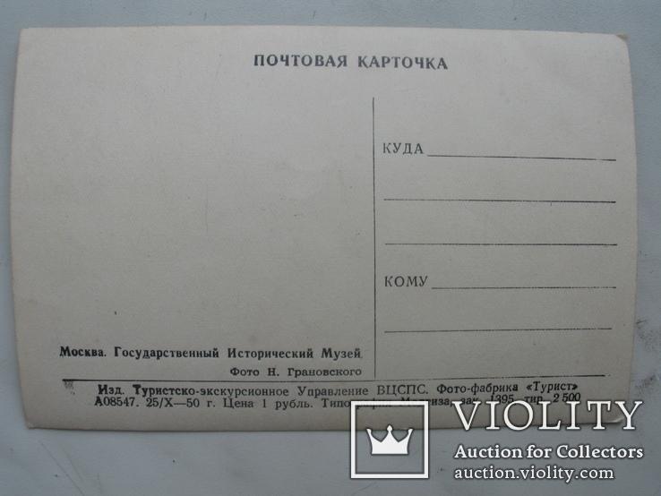 Москва.ГИМ. 1950 г. тираж 2 500, фото №3