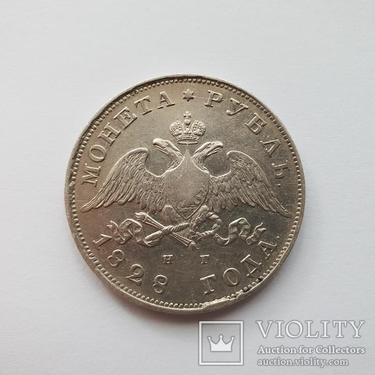Рубль 1828  Н Г