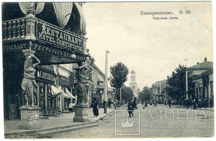 Екатеринослав №20 изд. Контрагент печати