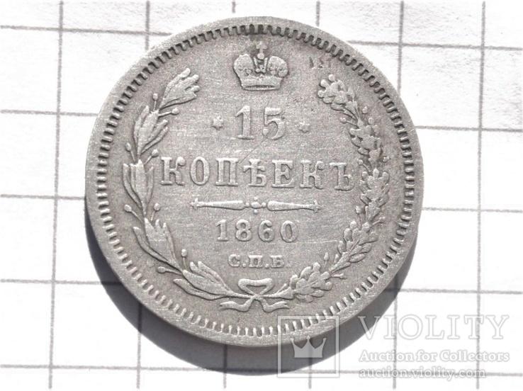 15 коп 1860 г. ( узкий хвост )