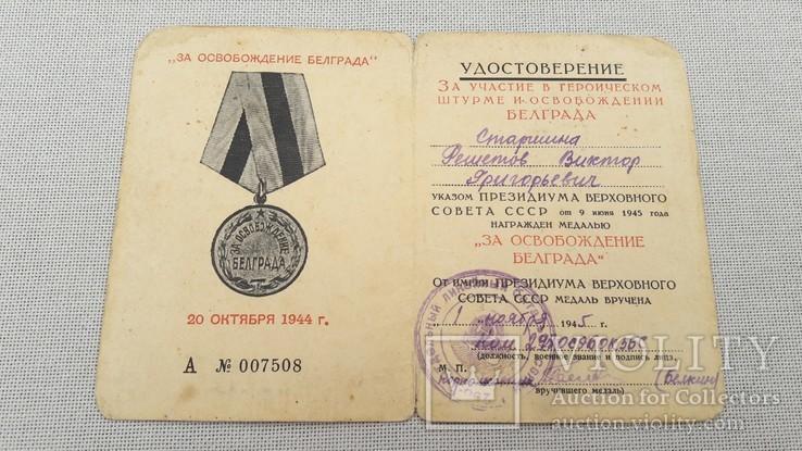Документ За освобождения Белграда - 1945г.