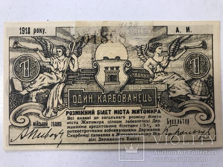 1 крб 1918р Розмінний білет міста Житомир