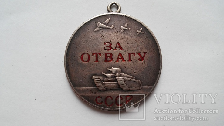 За отвагу -штихель Мондвор № 4.682