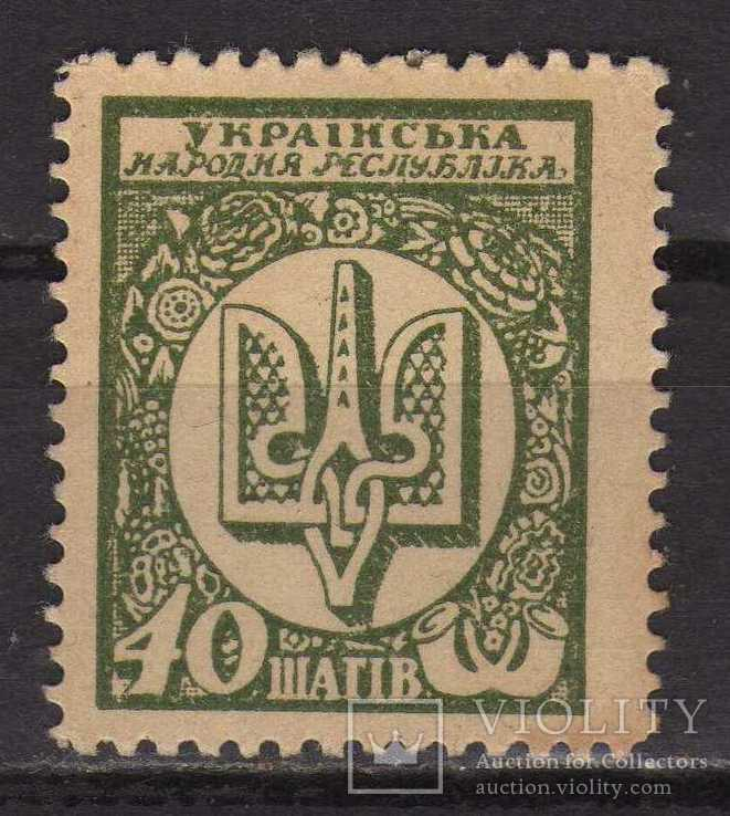 Украина 1918. Марки-деньги, МН