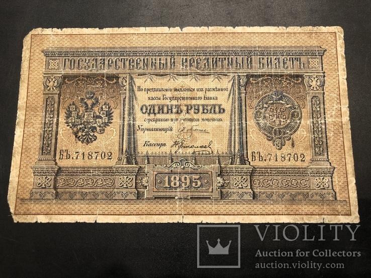 Рубль 1895, фото №2
