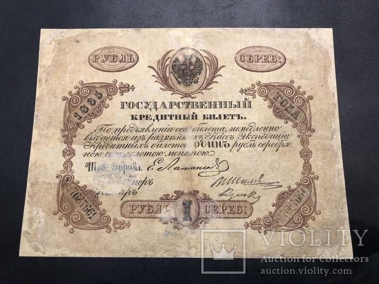 Рубль 1865, фото №2