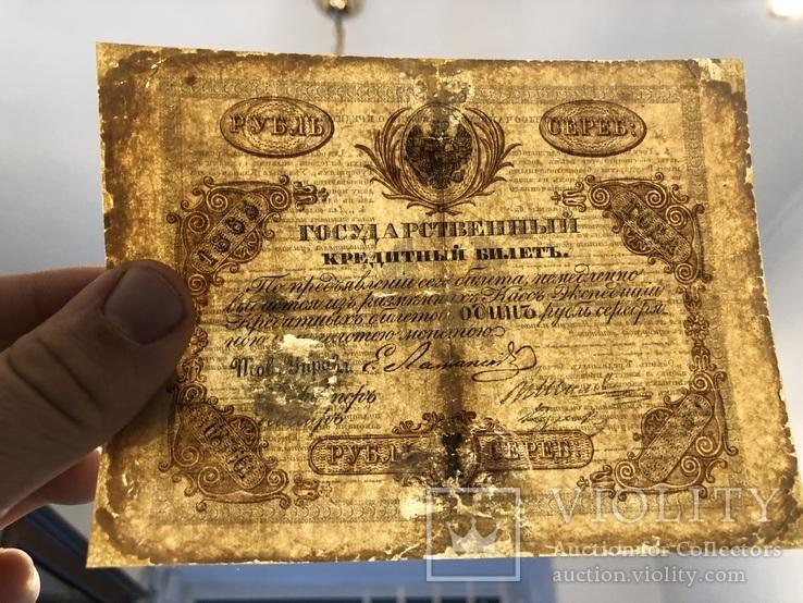 Рубль 1865, фото №4