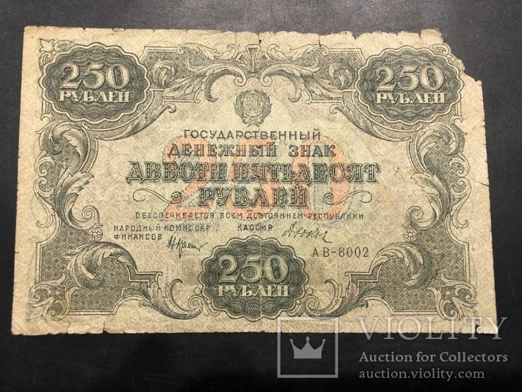 250 рублей 1922, фото №2