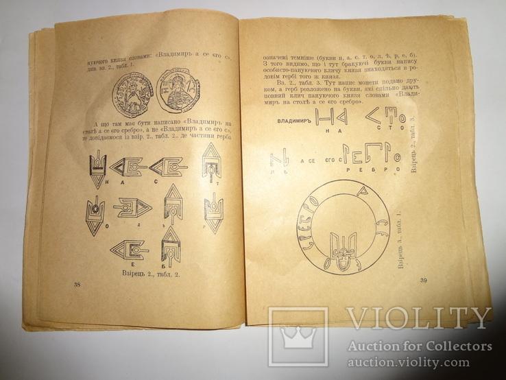 1941 Пояснення Українського Тризуба Германская Оккупация