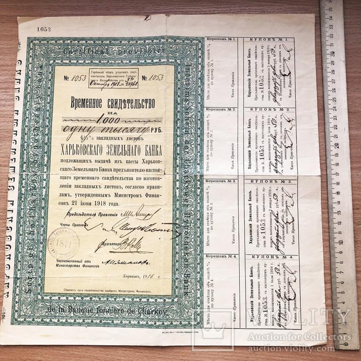 Свидетельство Харьковского банка, 1918 год