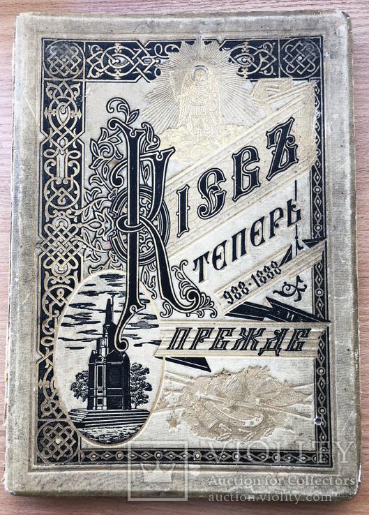 Книга Киев теперь и прежде 1888 года.