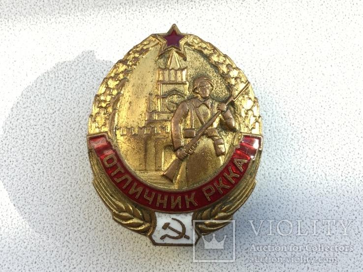 Отличник РККА,промашка б/н