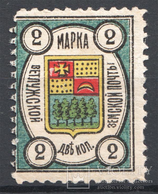 Ветлужская земская почта 2 коп MH