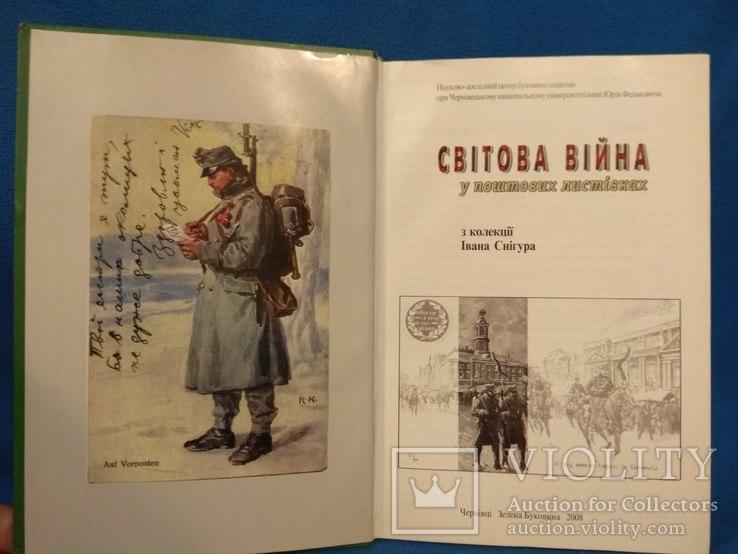 Перша Свiтова вiйна у поштових листiвках, фото №7