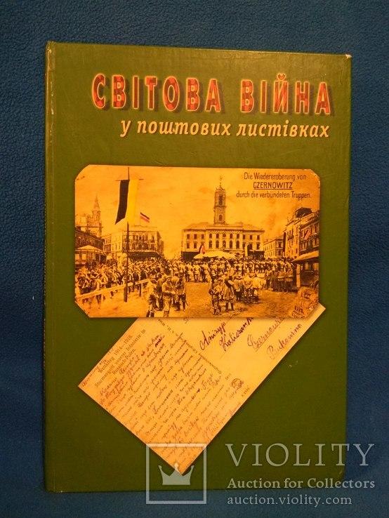 Перша Свiтова вiйна у поштових листiвках, фото №2
