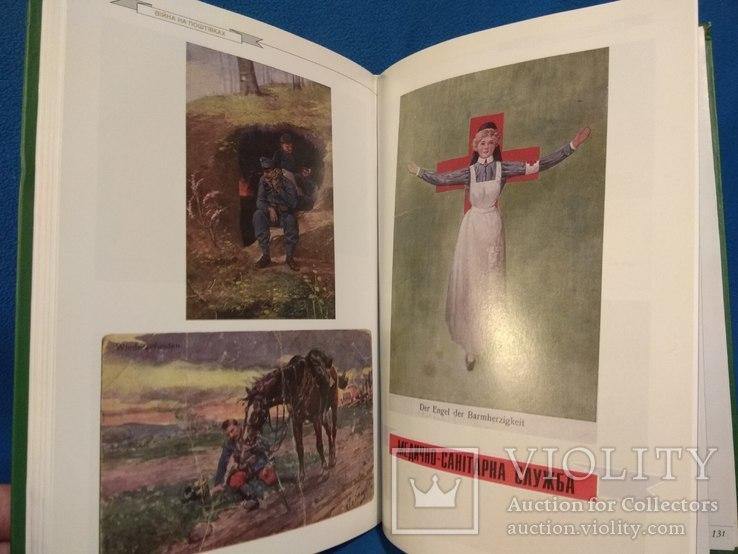 Перша Свiтова вiйна у поштових листiвках, фото №10
