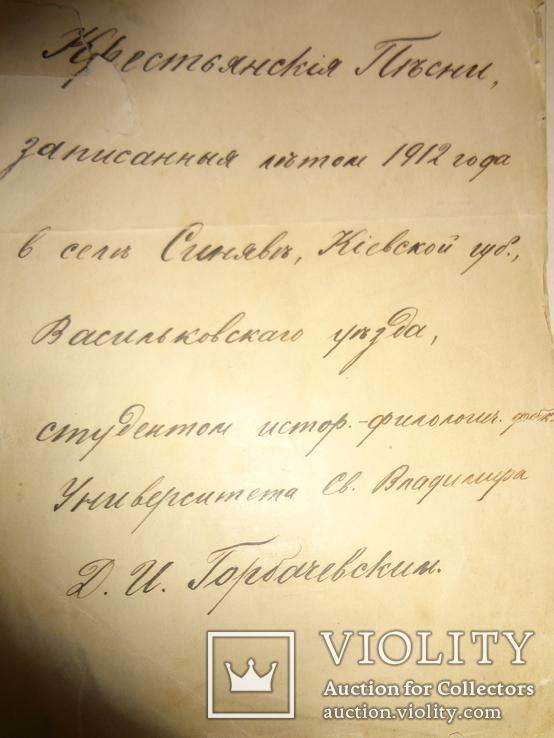 1912 Украинские Песни Киевской Губернии Неизданная Книга Рукопись