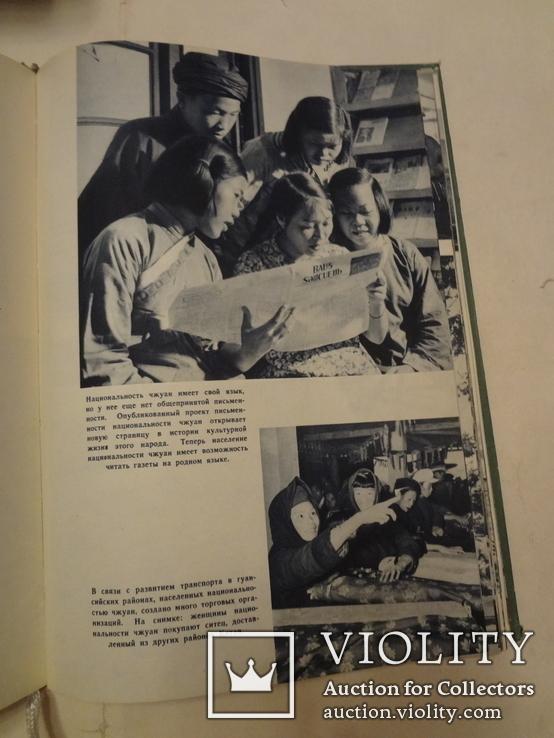 1958 Китай для СССР Эффектная книга Соцреализм, фото №10